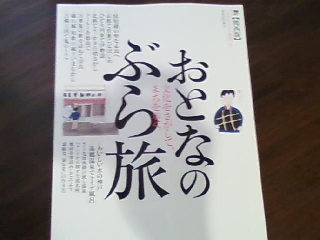 新しい雑誌